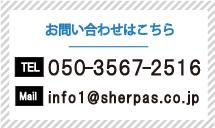 お問い合わせはこちら TEL:03-3467-2516 MAIL:info1@sherpas.co.jp